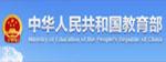 中华人名共和国教育部